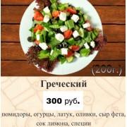 Салат Греческий 200 гр.