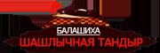 ШАШЛЫЧНАЯ ТАНДЫР - Доставка шашлыка, обедов в Балашихе